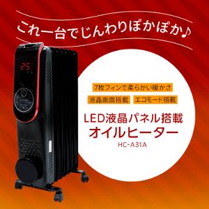 【送料無料】液晶パネル搭載オイルヒーター HC-A31A