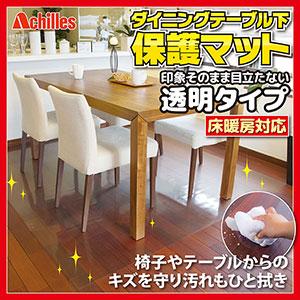 【期間限定クーポン】【送料無料】Achilles ダイニングテーブル下保護マット 透明タイプ 180cm×250cm