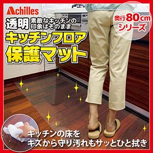 【期間限定クーポン】【送料無料】Achilles 透明キッチンフロア保護マット 幅270cm×奥行80cm