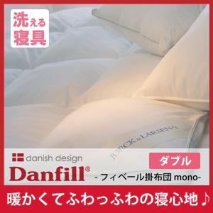 【期間限定クーポン】【送料無料】Danfill フィベール掛け布団 mono ダブル 約210cm×210cm