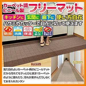 【送料無料】カーペット調 ビニール製フリーマット 500×67cm