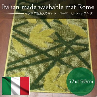 【期間限定クーポン】【送料無料】イタリア製洗えるキッチンマット ローマ 57×190cm