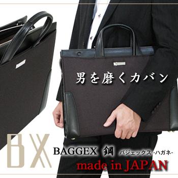 【送料無料】ウノフク BAGGEX 鋼 メンズビジネストートバッグ 24-0274