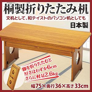 【期間限定クーポン】【送料無料】桐製折りたたみ机