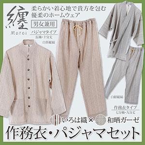 【送料無料】優柔 纏(まとい)いろは織 作務衣&パジャマセット