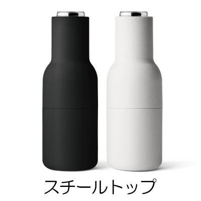 【送料無料】MENU ボトルグラインダー アッシュ&カーボン