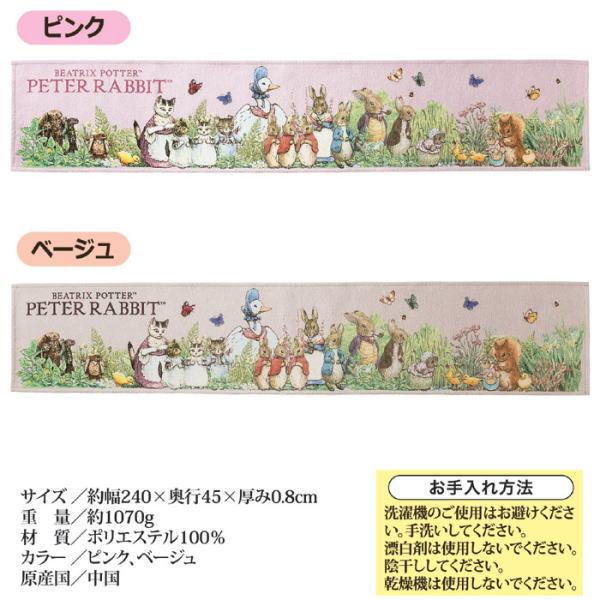 【期間限定クーポン】【送料無料】ピーターラビット シェニールキッチンマット 45×240cm