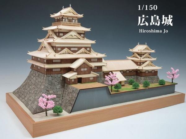 【送料無料】木製建築模型 1/150 広島城