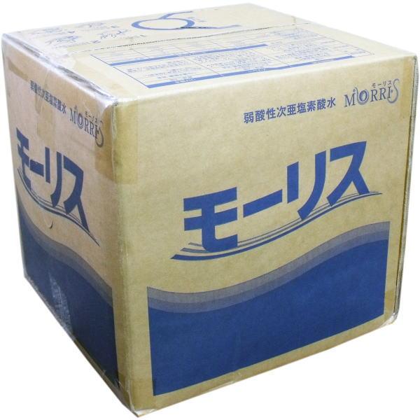 【送料無料】業務用 弱酸性次亜塩素酸水 モーリス200 20L