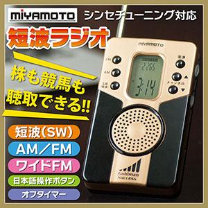 MIYAMOTO シンセチューニング対応 短波ラジオ