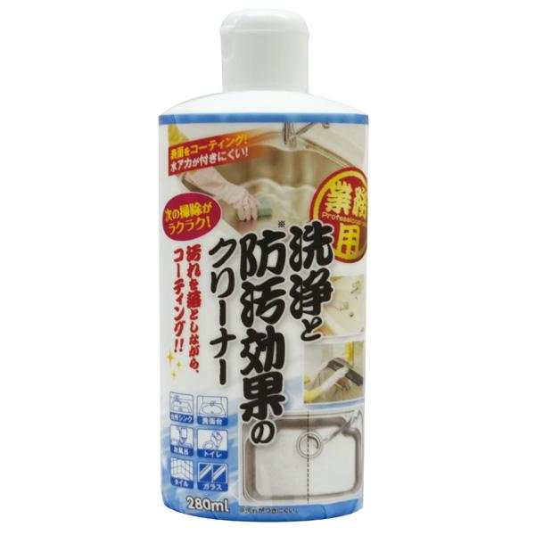 【限定クーポン】業務用洗浄と防汚効果のクリーナー×8個セット