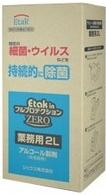 【送料無料】Etak in フルプロテクション ZERO 業務用 2L