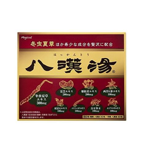 【送料無料】八漢湯(陽輝 八漢湯30包・月輝 八漢湯30包)