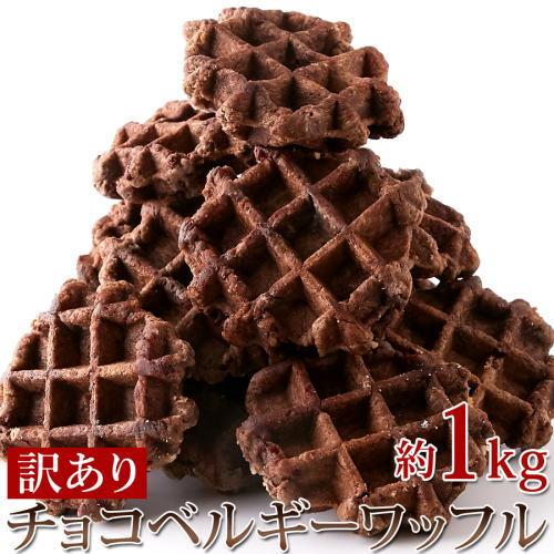 【限定クーポン】【直送品】【代引き不可】訳あり チョコベルギーワッフル 1kg×3個セット