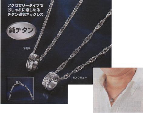 純チタン磁気ネックレス 磁気ネックレス 純チタン リング付 リング付ネックレス リング付磁気ネックレス 喜平 スクリュー 磁気 ネックレス おしゃれ