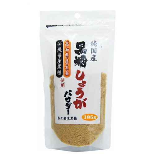 即納 高知産しょうがと沖縄産黒糖を使用した純国産しょうがパウダーです 黒糖しょうがパウダー 日本最大級の品揃え 純国産 185g しょうが ジンジャー 生姜 パウダー 粉末 黒糖 用品 グッズ アイテム