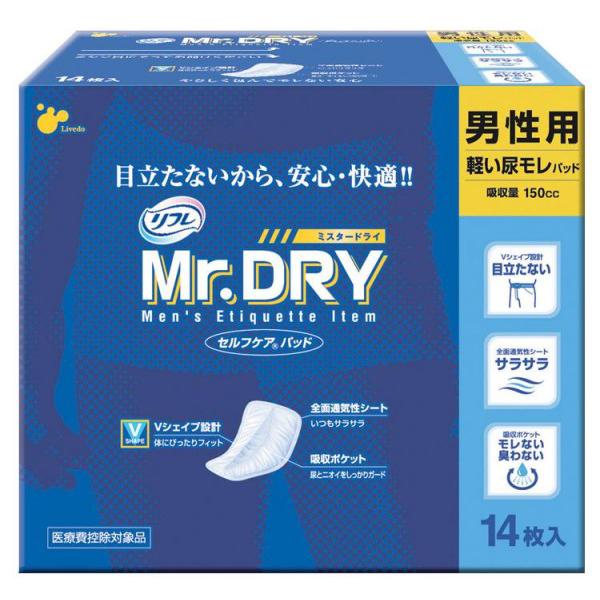 【直送品】【代引き不可】リフレ Mr.DRY 男性用セルフケアパッド 14枚×12袋ご注文後2~3営業日後の出荷となります