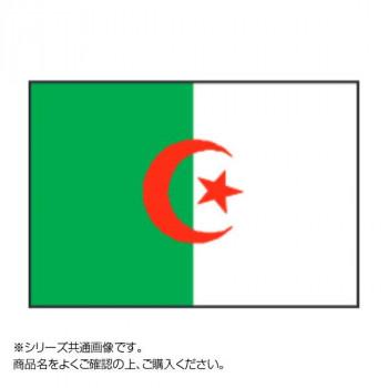 アルジェリア 万国旗 【直送品】【代引き不可】世界の国旗 140×210cmご注文後3~4営業日後の出荷となります