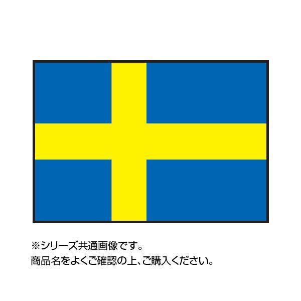 全国一律送料無料 イベントなどにおすすめ 直送品 代引き不可 世界の国旗 スウェーデン メーカー直送 90×135cmご注文後3~4営業日後の出荷となります 万国旗
