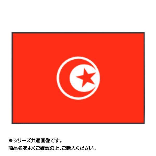 90×135cmご注文後3~4営業日後の出荷となります 万国旗 チュニジア 【直送品】【代引き不可】世界の国旗
