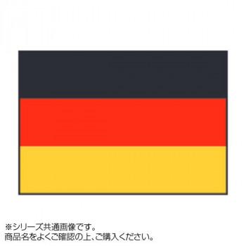 【直送品】【代引き不可】世界の国旗 ドイツ 120×180cmご注文後3~4営業日後の出荷となります 万国旗