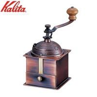 【直送品】【代引き不可】Kalita(カリタ) 手挽きコーヒーミル コーヒーミルK-1 42051ご注文後3~4営業日後の出荷となります