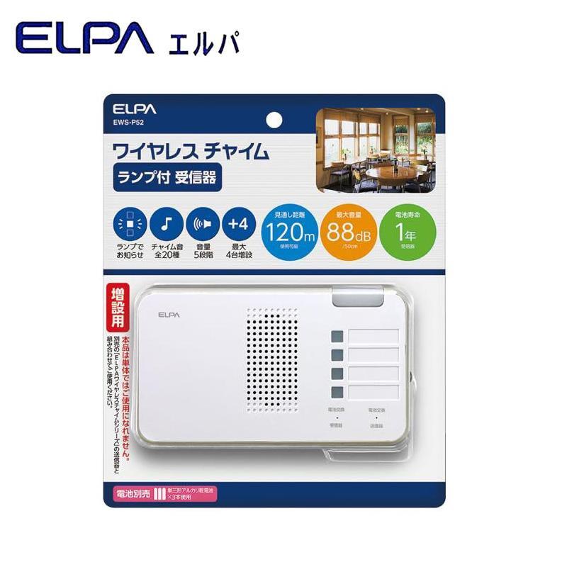 【直送品】【代引き不可】ELPA(エルパ) ワイヤレスチャイム ランプ付 受信器 増設用 EWS-P52ご注文後3~4営業日後の出荷となります