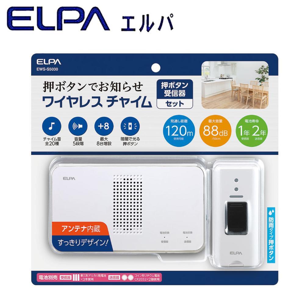 【直送品】【代引き不可】ELPA(エルパ) ワイヤレスチャイム 受信器+押ボタン送信器セット EWS-S5030ご注文後3~4営業日後の出荷となります