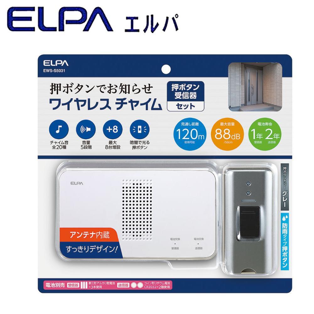 【直送品】【代引き不可】ELPA(エルパ) ワイヤレスチャイム 受信器+押ボタン送信器(グレー)セット EWS-S5031ご注文後3~4営業日後の出荷となります