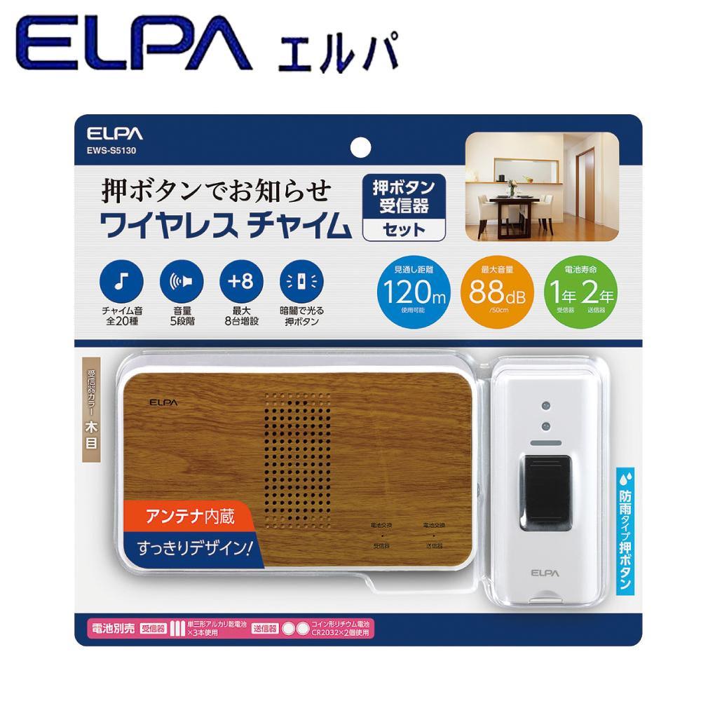 【直送品】【代引き不可】ELPA(エルパ) ワイヤレスチャイム 受信器(木目調)+押ボタン送信器セット EWS-S5130ご注文後3~4営業日後の出荷となります