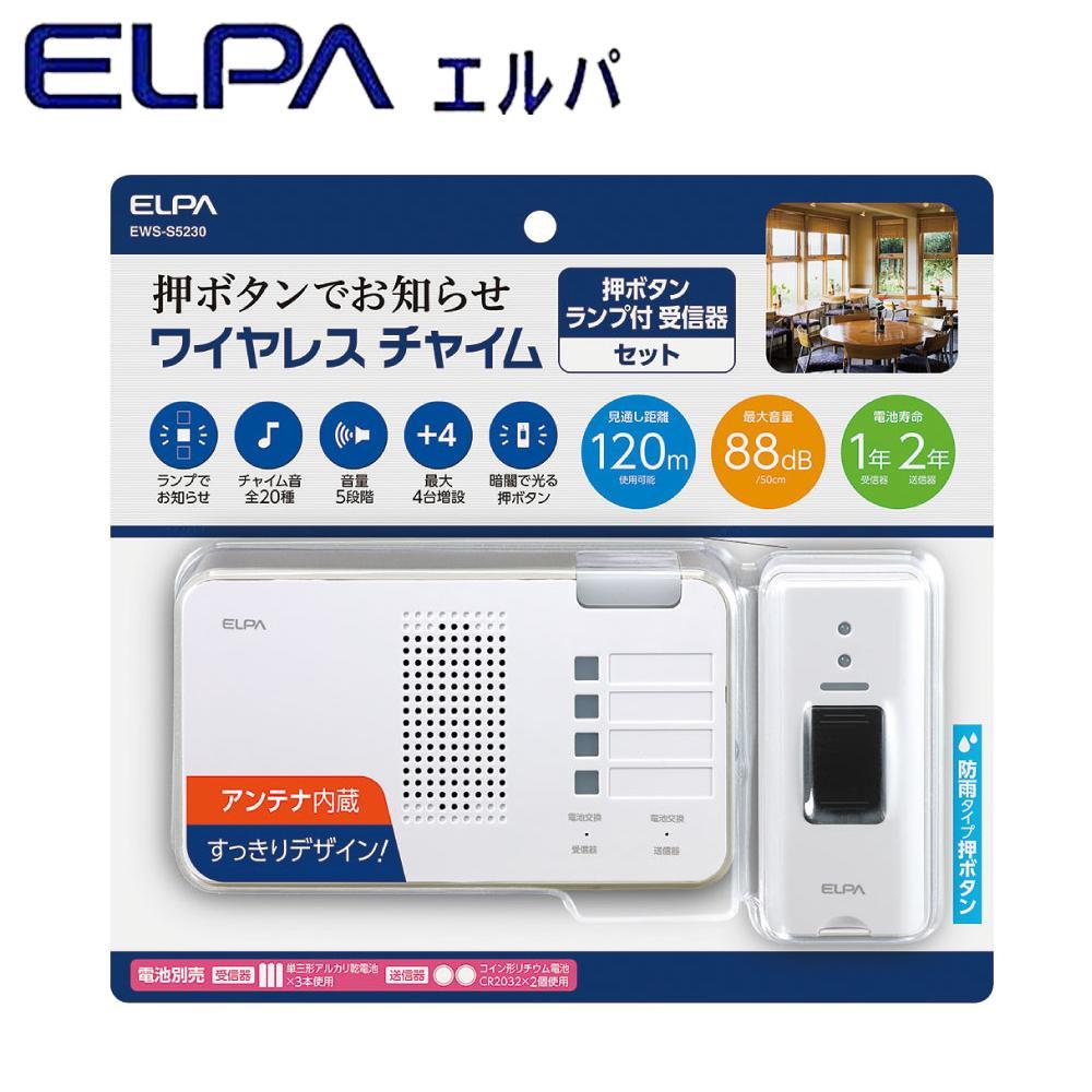 【直送品】【代引き不可】ELPA(エルパ) ワイヤレスチャイム ランプ付受信器+押ボタン送信器セット EWS-S5230ご注文後3~4営業日後の出荷となります