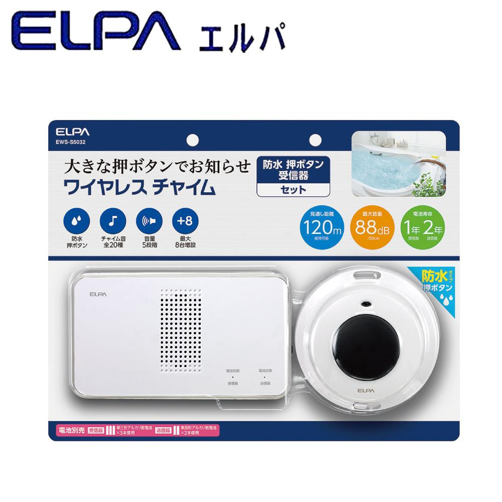 【直送品】【代引き不可】ELPA(エルパ) ワイヤレスチャイム 受信器+防水押ボタン送信器セット EWS-S5032ご注文後3~4営業日後の出荷となります