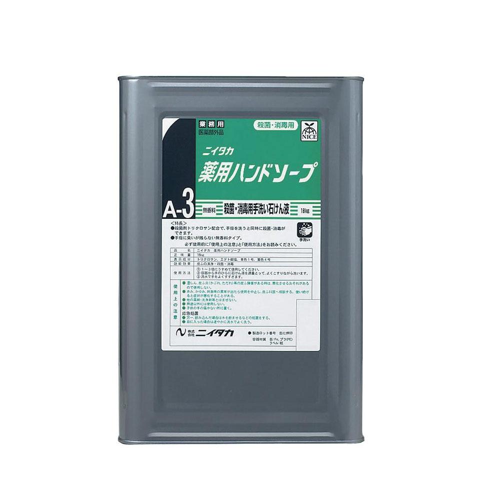 【直送品】【代引き不可】業務用 薬用ハンドソープ(A-3) 18kg 250104ご注文後3~4営業日後の出荷となります