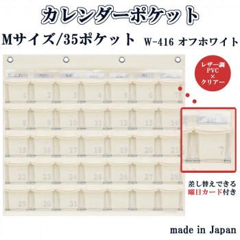 【直送品】【代引き不可】日本製 SAKI(サキ) カレンダーポケット Mサイズ W-416 オフホワイトご注文後3~4営業日後の出荷となります