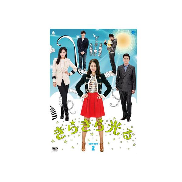 【直送品】【代引き不可】韓国ドラマ きらきら光る DVD-BOX2ご注文後3~4営業日後の出荷となります