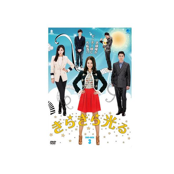 【直送品】【代引き不可】韓国ドラマ きらきら光る DVD-BOX3ご注文後3~4営業日後の出荷となります