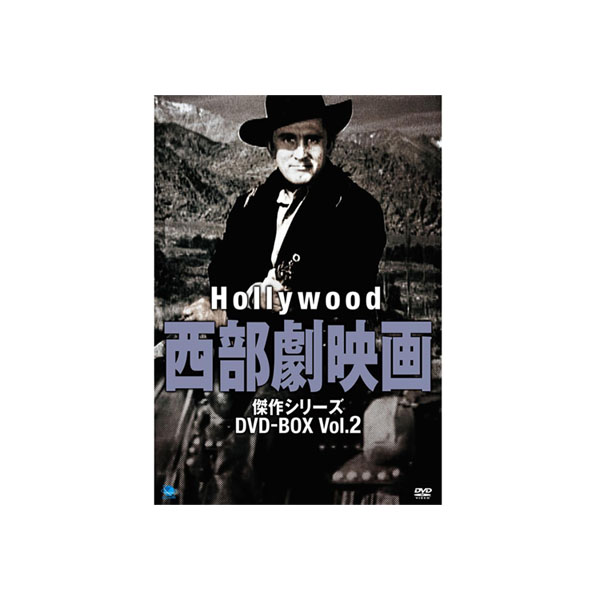 【直送品】【代引き不可】ハリウッド西部劇映画 傑作シリーズ DVD-BOX Vol.2ご注文後3~4営業日後の出荷となります
