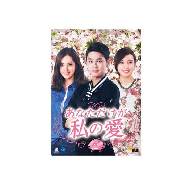 【直送品】【代引き不可】韓国ドラマ あなただけが私の愛 DVD-BOX2ご注文後3~4営業日後の出荷となります