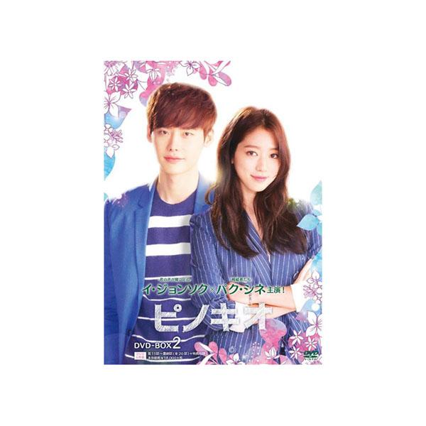 嘘の中で生きる青年と嘘をつけないヒロインのラブストーリー! 【直送品】【代引き不可】韓国ドラマ ピノキオ DVD-BOX2 TCED-2907ご注文後2~3営業日後の出荷となります
