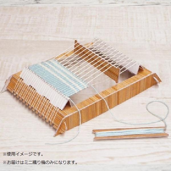 厚紙を組み立てて作る織り機 直送品 保証 代引き不可 ハマナカ 送料無料 一部地域を除く 角型 H208-003ご注文後3~4営業日後の出荷となります ミニ織り機