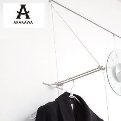 【直送品】【代引き不可】ARAKAWA ハンガーラック APH-52ご注文後3~4営業日後の出荷となります
