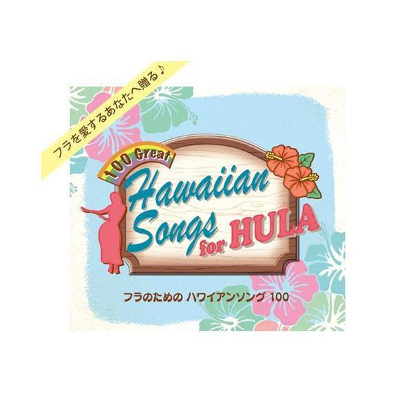 【直送品】【代引き不可】キングレコード フラのためのハワイアンソング100(全100曲 別冊ブックレット(全曲歌詞・対訳付き) NKCD-7656ご注文後2~3営業日後の出荷となります