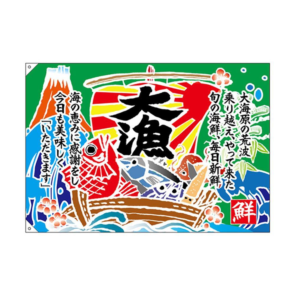明るいカラーとデザインの大漁旗 直送品 代引き不可 初売り E大漁旗 26907 口上書き 日本メーカー新品 W1300 大漁 ポリエステルハンプご注文後5~6営業日後の出荷となります