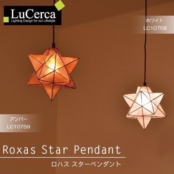 【直送品】【代引き不可 Cerca(ルチェルカ】ELUX(エルックス) Lu Lu Cerca(ルチェルカ ) Roxas Star Roxas Pendant(ロハス・スターペンダント) ペンダントライト 1灯ご注文後3~4営業日後の出荷となります, 大朝町:6a1f5d4c --- m2cweb.com