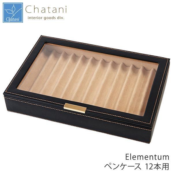 【直送品】【代引き不可】茶谷産業 Elementum ペンケース 12本用 240-457ご注文後2~3営業日後の出荷となります