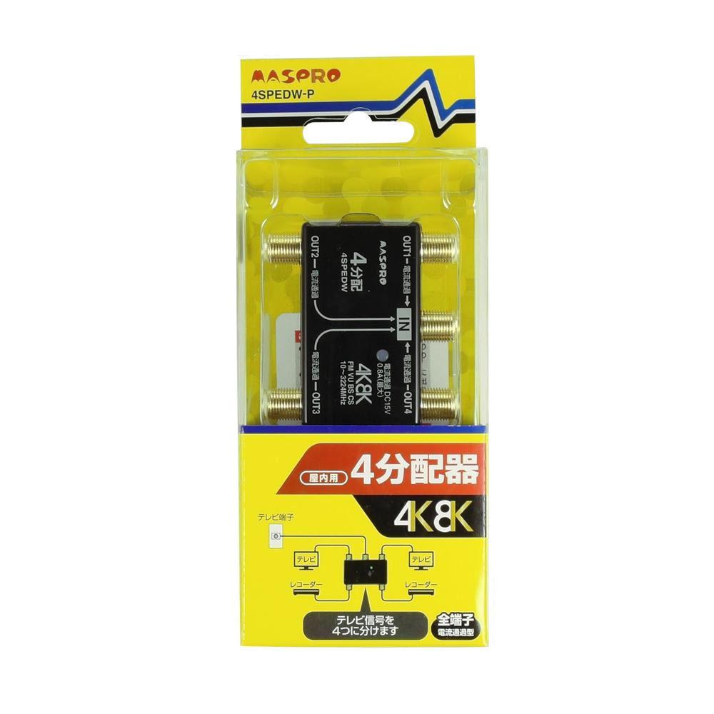 【直送品】【代引き不可】マスプロ電工 4K・8K衛星放送(3224MHz)対応 全端子電流通過型 4分配器 屋内用 4SPEDW-Pご注文後2~3営業日後の出荷となります