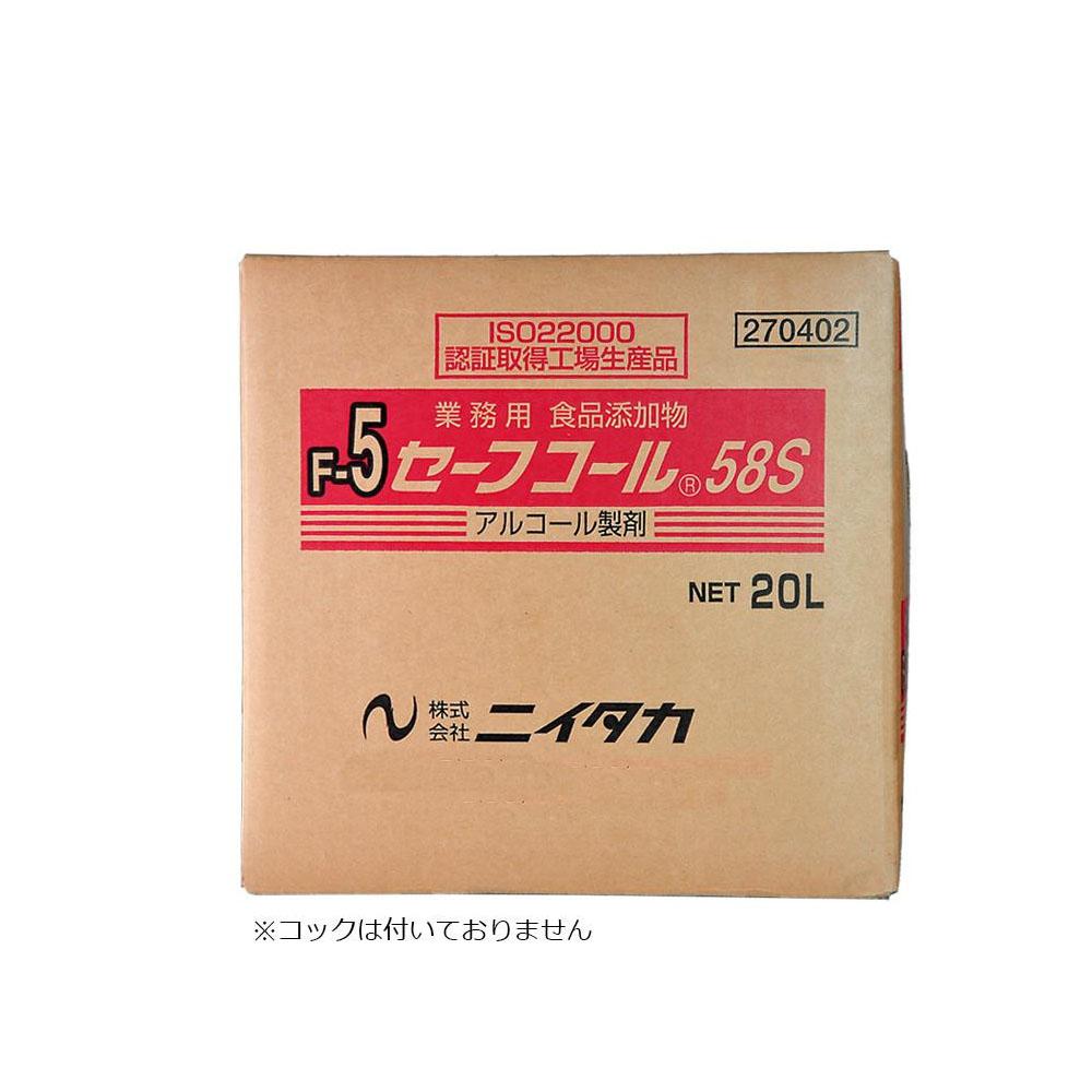 【直送品】【代引き不可】業務用 食品添加物 セーフコール58S(F-5) 20L(BIB) 270402ご注文後3~4営業日後の出荷となります