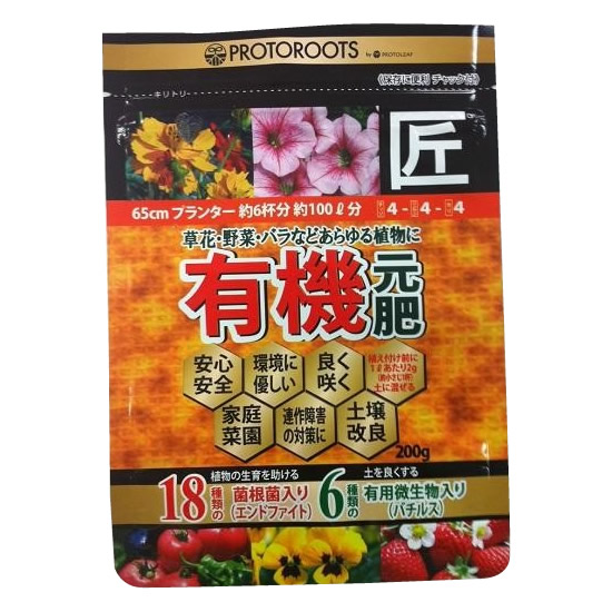 【直送品】【代引き不可】プロトリーフ 園芸用品 有機元肥 元肥の匠 200g×50袋ご注文後2~3営業日後の出荷となります