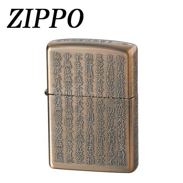 【直送品】【代引き不可】ZIPPO 般若心経 銅古美ご注文後3~4営業日後の出荷となります