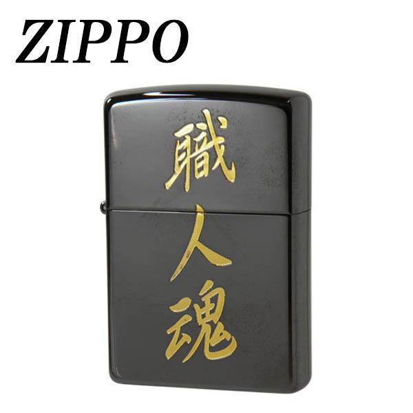 【直送品】【代引き不可】ZIPPO 漢字 黒金 職人魂ご注文後3~4営業日後の出荷となります